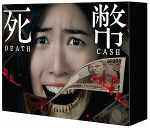 死幣 -DEATH CASH- Blu-ray BOX[Blu-ray] / TVドラマ