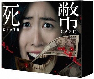 死幣 -DEATH CASH- DVD-BOX[DVD] / TVドラマ