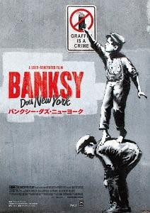 送料無料選択可 バンクシー ダズ 当店一番人気 ニューヨーク DVD ドキュメンタリー メーカー公式ショップ 洋画