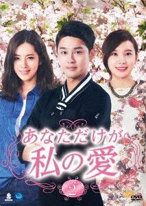 あなただけが私の愛 DVD-BOX 2[DVD] / TVドラマ