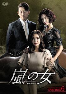 嵐の女 DVD-BOX 6[DVD] / TVドラマ