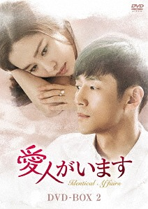 愛人がいます DVD-BOX 2[DVD] / TVドラマ