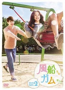 風船ガム DVD-BOX 2[DVD] DVD-BOX TVドラマ 風船ガム/ TVドラマ, パジャマ工房:3d7c1405 --- lg.com.my