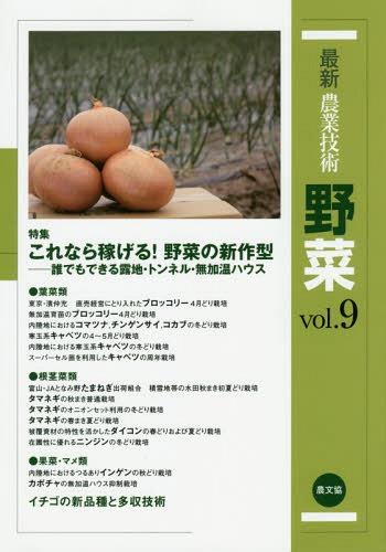 メール便利用不可 最新農業技術 卓抜 野菜 9 付与 編 農山漁村文化協会 雑誌 本