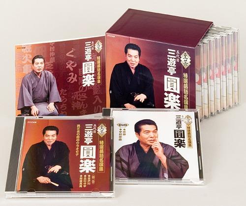 NHKCD「至芸 五代目三遊亭圓楽 特選落語名演集」 [8CD+DVD][CD] / 三遊亭圓楽 (五代目)