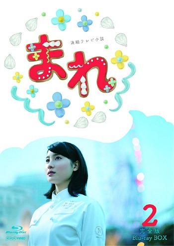 連続テレビ小説 まれ 完全版 Blu-ray BOX 2[Blu-ray] / TVドラマ