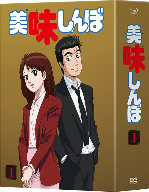 美味しんぼ DVD-BOX 1[DVD] / アニメ