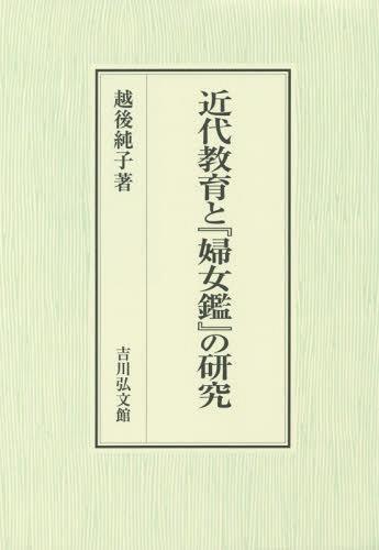 近代教育と『婦女鑑』の研究[本/雑誌] / 越後純子/著