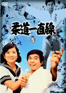 柔道一直線 VOL.5[DVD] / TVドラマ
