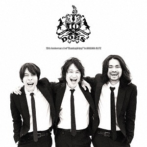 DOES DOES 10th Anniversary Live 「Thanksgiving!」 in Anniversary 「Thanksgiving AKASAKA BLITZ [初回生産限定版][Blu-ray]/ DOES, ロハス食品:deae89c6 --- sunward.msk.ru