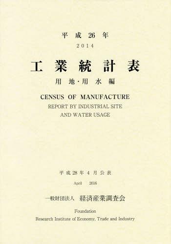 平26 工業統計表 用地・用水編[本/雑誌] / 経済産業調査会/編集