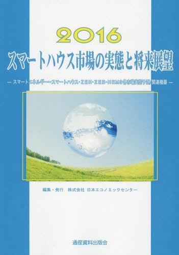 '16 スマートハウス市場の実態と将来展[本/雑誌] / 日本エコノミックセンター/編集