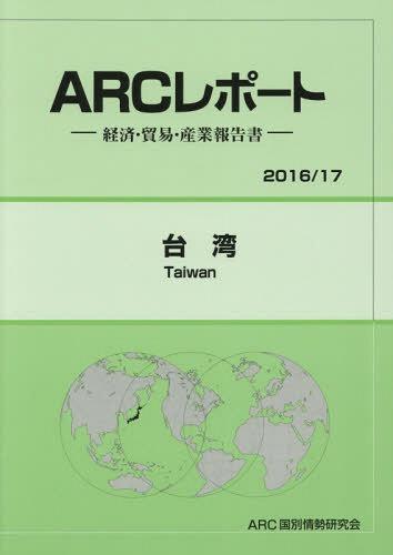 台湾[本/雑誌] ('16-17) / ARC国別情勢研究会/編集