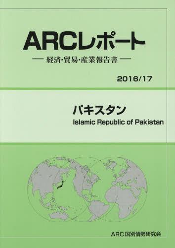 パキスタン ('16-17)[本/雑誌] / ARC国別情勢研究会/編集