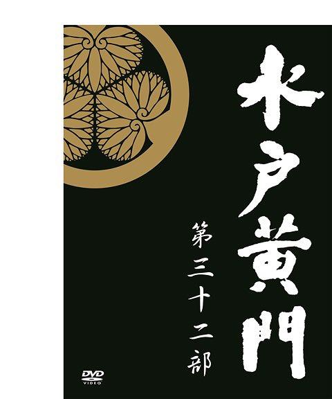 水戸黄門 第32部/1000回記念スペシャル DVD-BOX[DVD] / TVドラマ