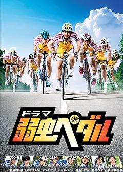 ドラマ「弱虫ペダル」 DVD-BOX[DVD] / TVドラマ