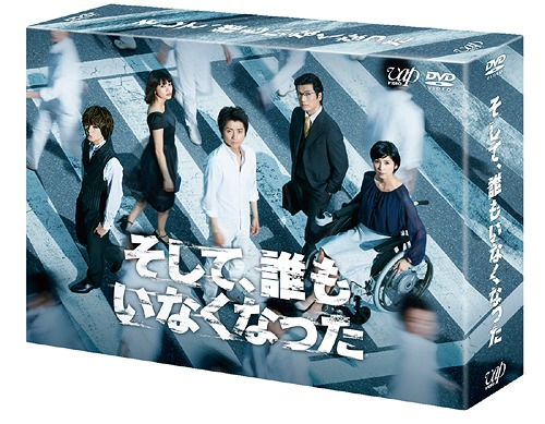 そして、誰もいなくなった DVD-BOX[DVD] / TVドラマ