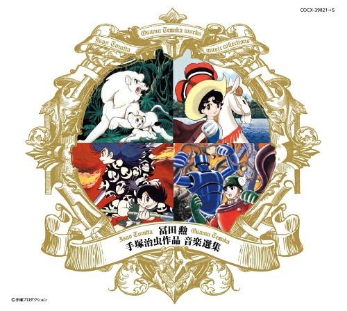 冨田勲 手塚治虫作品 音楽選集 [Blu-spec CD2][CD] / 冨田勲