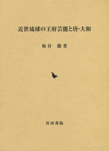 近世琉球の王府芸能と唐・大和[本/雑誌] / 板谷徹/著