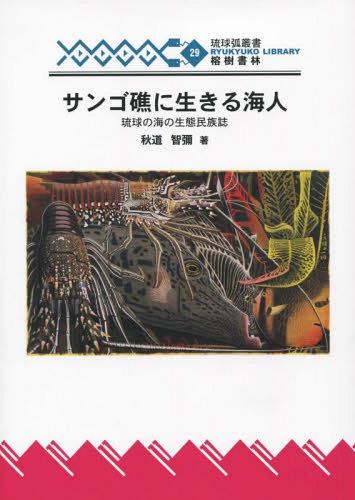 メール便利用不可 サンゴ礁に生きる海人 琉球の海の生態民族 本 雑誌 公式通販 琉球弧叢書 著 秋道智彌 SEAL限定商品