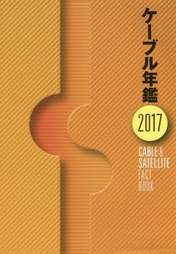 【メール便利用不可】 ケーブル年鑑[本/雑誌] 2017 / サテマガ・ビー・アイ