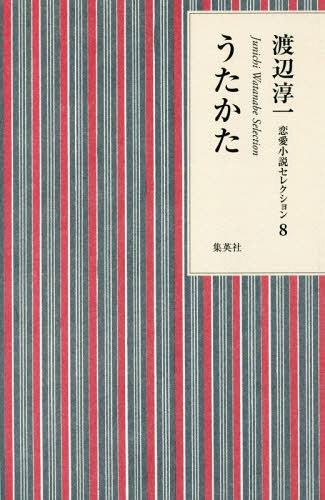 渡辺淳一 恋愛小説セレクション 8 うたかた