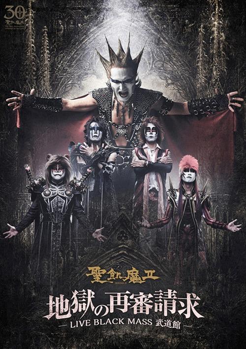 地獄の再審請求 -LIVE BLACK MASS 武道館-[DVD] / 聖飢魔II