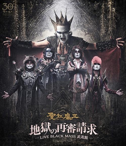 地獄の再審請求 -LIVE BLACK MASS 武道館-[Blu-ray] / 聖飢魔II