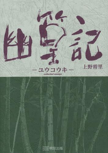幽篁記 collected essays[本/雑誌] / 上野霄里/〔著〕