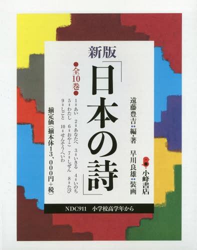 日本の詩 新版 全10巻[本/雑誌] / 遠藤豊吉/編・著