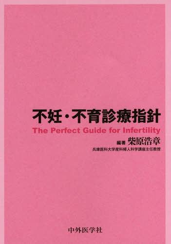 不妊・不育診療指針[本/雑誌] / 柴原浩章/編著