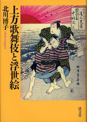 上方歌舞伎と浮世絵[本/雑誌] (単行本・ムック) / 北川博子/著