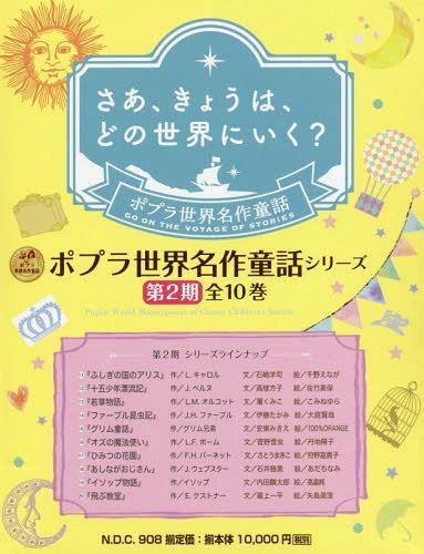 ポプラ世界名作童話シリーズ 2期 全10[本/雑誌] / L.キャロル/ほか作