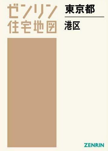 A4 東京都 港区[本/雑誌] / ゼンリン