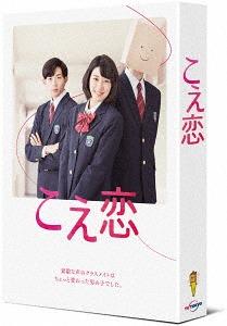 こえ恋 DVD-BOX[DVD] / TVドラマ