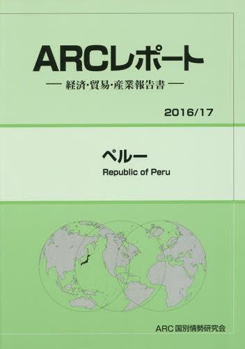 ペルー ('16-17)[本/雑誌] / ARC国別情勢研究会/編集