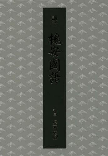 訓注槐安国語[本/雑誌] / 道前慈明/訓注