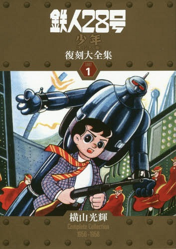 鉄人28号《少年オリジナル版》復刻大全集 UNIT1[本/雑誌] / 横山光輝/著