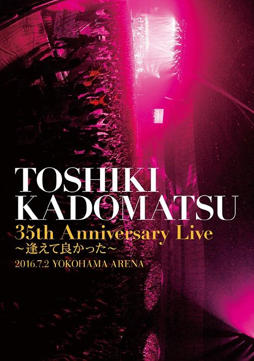 「TOSHIKI KADOMATSU 35th Anniversary Live ~逢えて良かった~」2016.7.2 YOKOHAMA ARENA[DVD] / 角松敏生