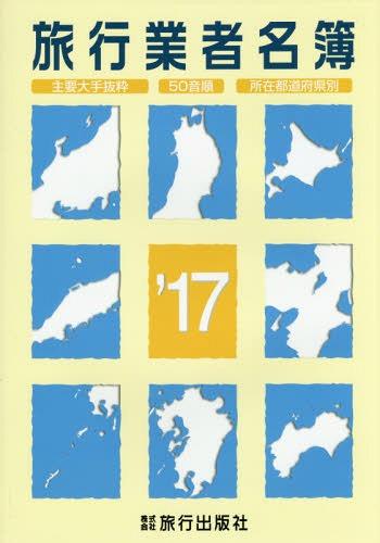旅行業者名簿 主要大手抜粋 50音順 所在都道府県別 '17[本/雑誌] / 旅行出版社