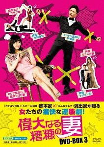 偉大なる糟糠の妻 DVD-BOX 3[DVD] / TVドラマ