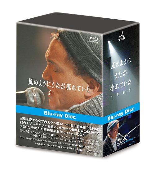 風のようにうたが流れていた (完全版)[Blu-ray] / 小田和正