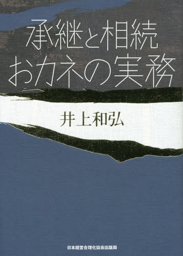 承継と相続おカネの実務[本/雑誌] / 井上和弘/著