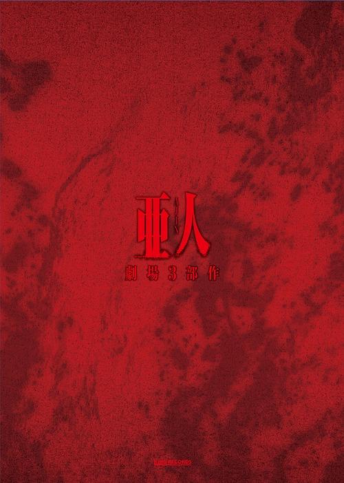 劇場3部作『亜人』 コンプリートBlu-ray BOX[Blu-ray] / アニメ