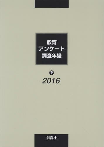 '16 教育アンケート調査年鑑 下[本/雑誌] / 「教育アンケート調査年鑑」編集委員会/編