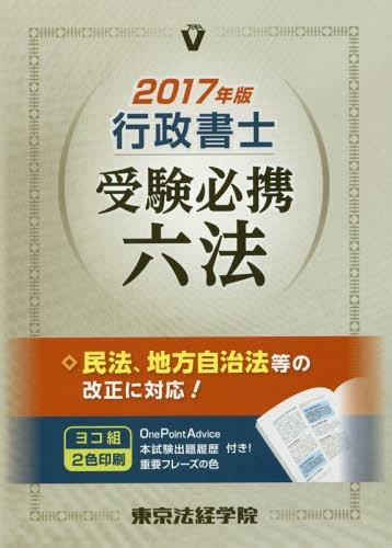 メール便利用不可 推奨 行政書士受験必携六法 2017年版 即納最大半額 雑誌 本 東京法経学院