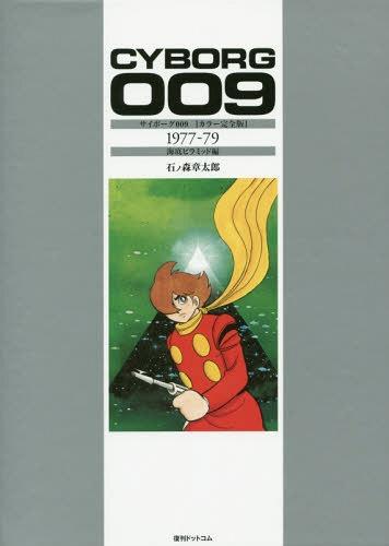 サイボーグ009 カラー完全版 1977-79[本/雑誌] / 石ノ森章太郎/著 / ※ゆうメール利用不可