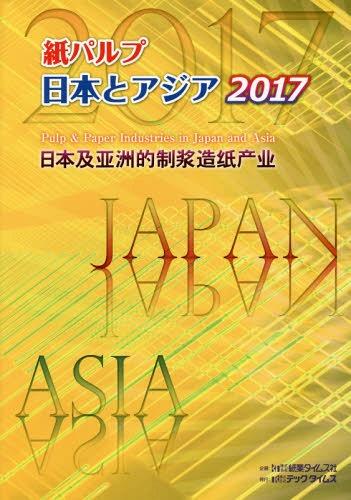 日本とアジア[本/雑誌] / 紙パルプ 紙業タイムス社企画 '17