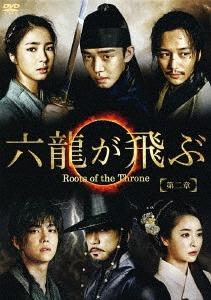 六龍が飛ぶ <ノーカット版> DVD-BOX 第二章[DVD] / TVドラマ