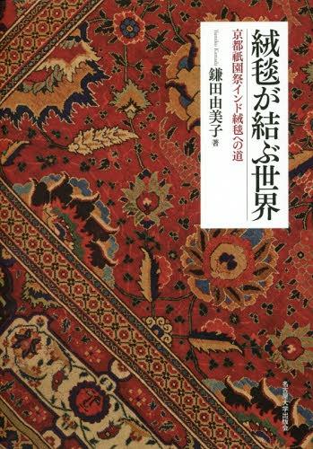 絨毯が結ぶ世界 京都祇園祭インド絨毯への道[本/雑誌] / 鎌田由美子/著